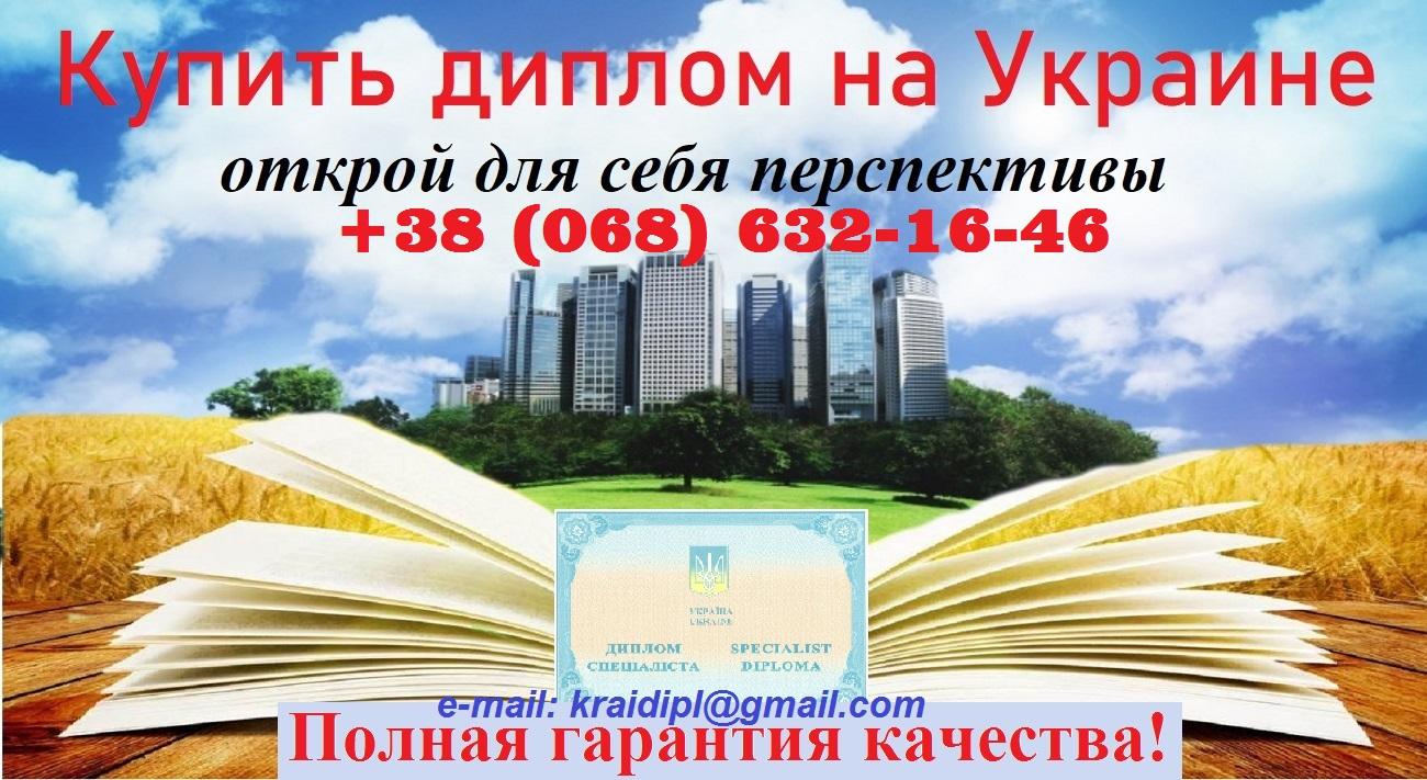 Купить диплом в Украине +380 96 998 5123